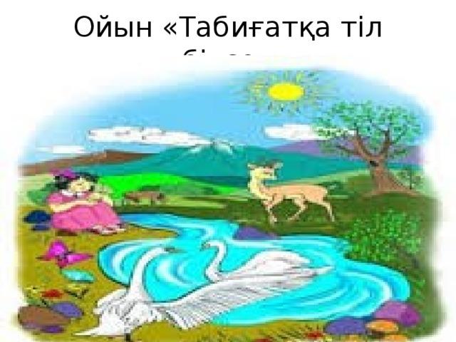 Ойын «Табиғатқа тіл бітсе»