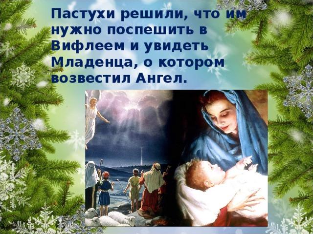 Пастухи решили, что им нужно поспешить в Вифлеем и увидеть Младенца, о котором возвестил Ангел.
