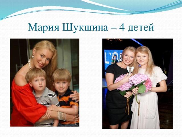 Мария Шукшина – 4 детей