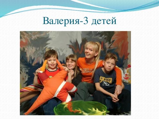 Валерия-3 детей