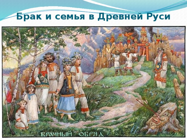 Брак и семья в Древней Руси