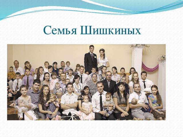 Семья Шишкиных