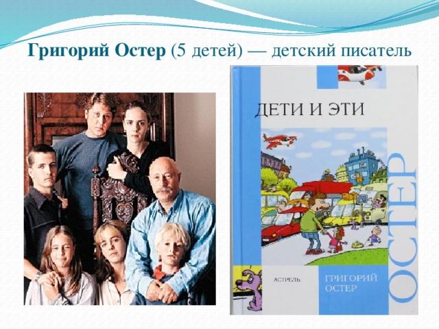 Григорий Остер (5 детей) — детский писатель