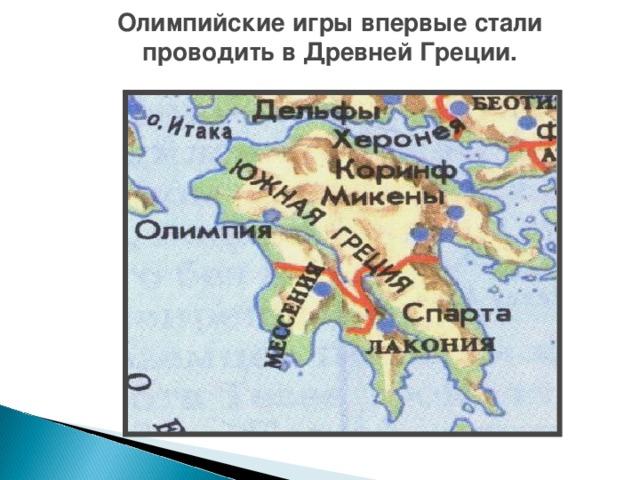 Олимпийские игры впервые стали проводить в Древней Греции.