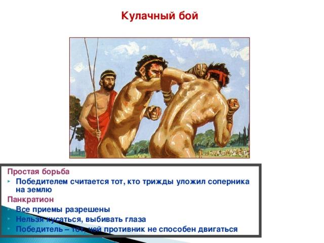 Кулачный бой Простая борьба Победителем считается тот, кто трижды уложил соперника на землю Панкратион