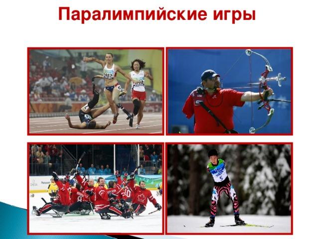 П аралимпийски е игр ы
