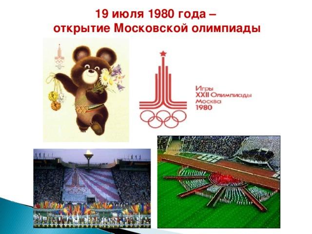 19 июля 1980 года – открытие Московской олимпиады