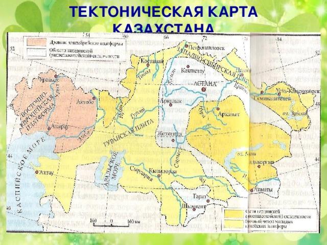 ТЕКТОНИЧЕСКАЯ КАРТА КАЗАХСТАНА