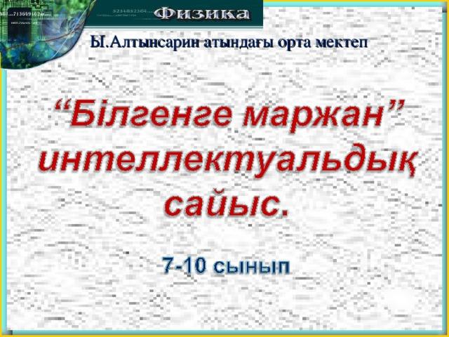 Ы.Алтынсарин атындағы орта мектеп