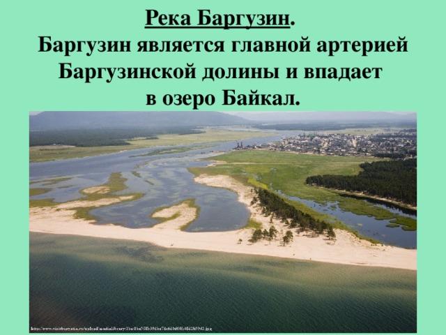 Река Баргузин . Баргузин является главной артерией Баргузинской долины и впадает в озеро Байкал.
