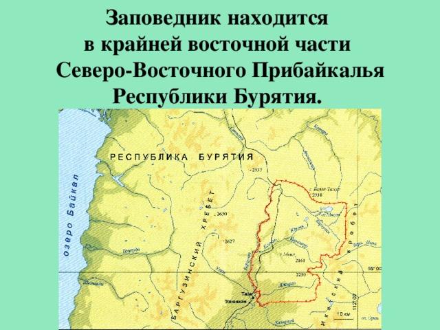 Заповедник находится в крайней восточной части Северо-Восточного Прибайкалья Республики Бурятия. Заповедник «Джергинский»