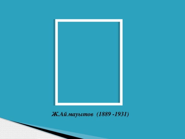 Ж.Аймауытов (1889 -1931)