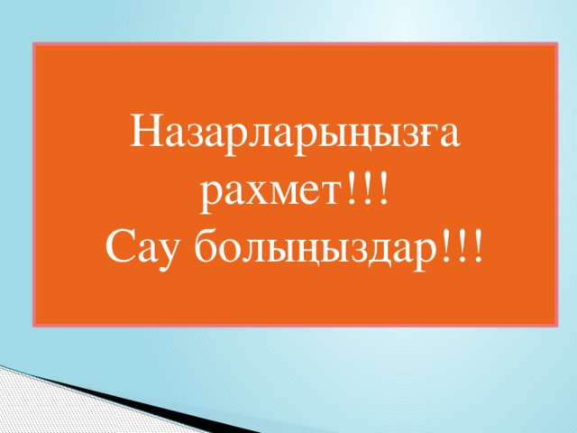 Назарларыңызға рахмет!!! Сау болыңыздар!!!
