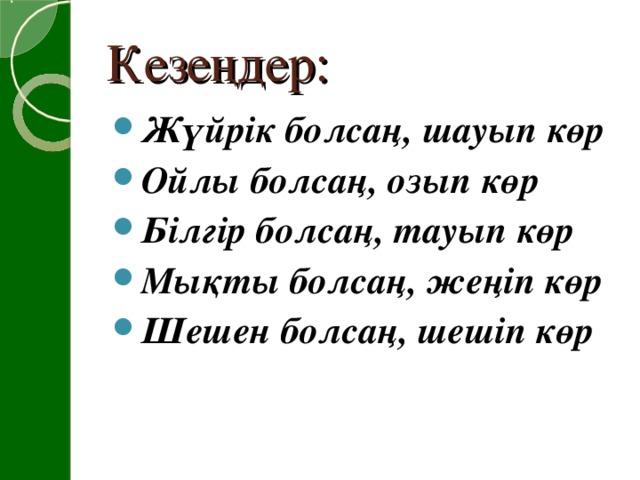 Кезеңдер: