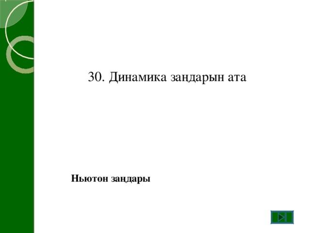 30. Динамика заңдарын ата Ньютон заңдары