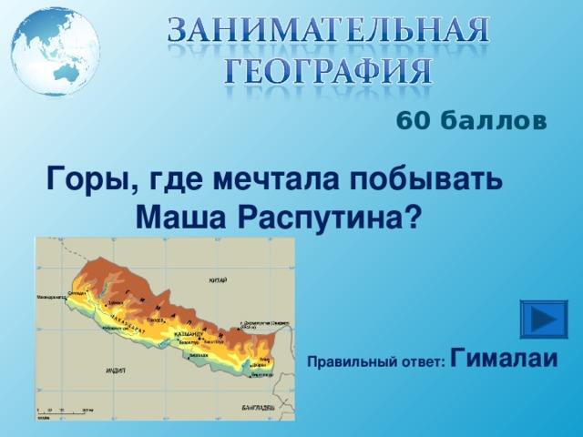 60 баллов Горы, где мечтала побывать  Маша Распутина? Правильный ответ: Гималаи