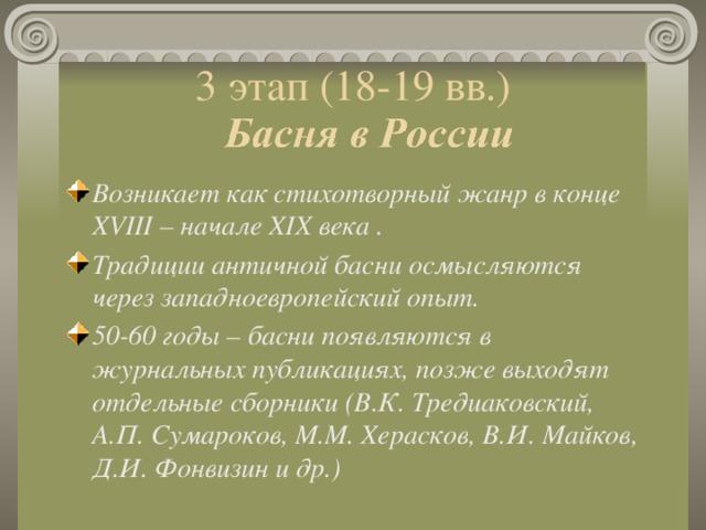 3 этап (18-19 вв.)