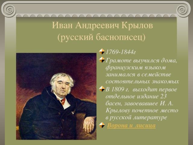 Иван Андреевич Крылов  (русский баснописец)
