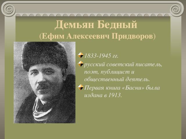 Демьян Бедный   ( Ефим Алексеевич Придворов )