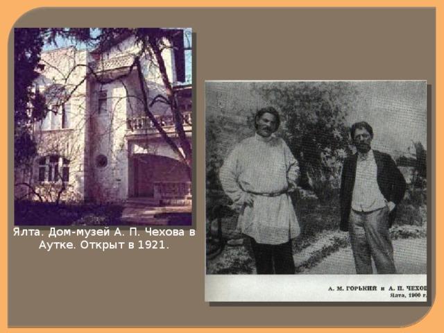 Ялта. Дом-музей А. П. Чехова в Аутке. Открыт в 1921.