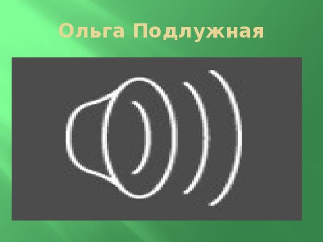 Ольга Подлужная