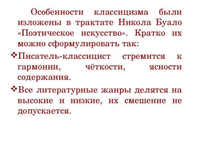 Особенности классицизма были изложены в трактате Никола Буало «Поэтическое искусство». Кратко их можно сформулировать так: