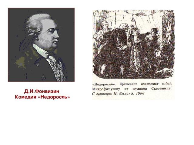 Д.И.Фонвизин Комедия «Недоросль»