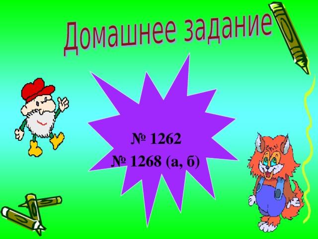 № 1262 № 1268 (а, б)