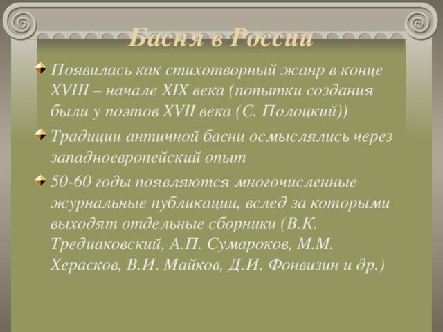 Басня в России