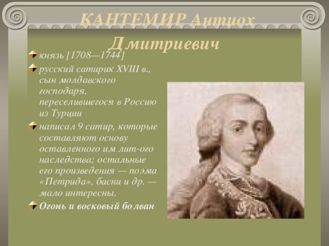 КАНТЕМИР Антиох Дмитриевич