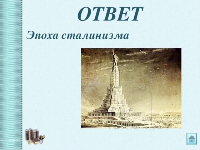 ОТВЕТ Эпоха сталинизма