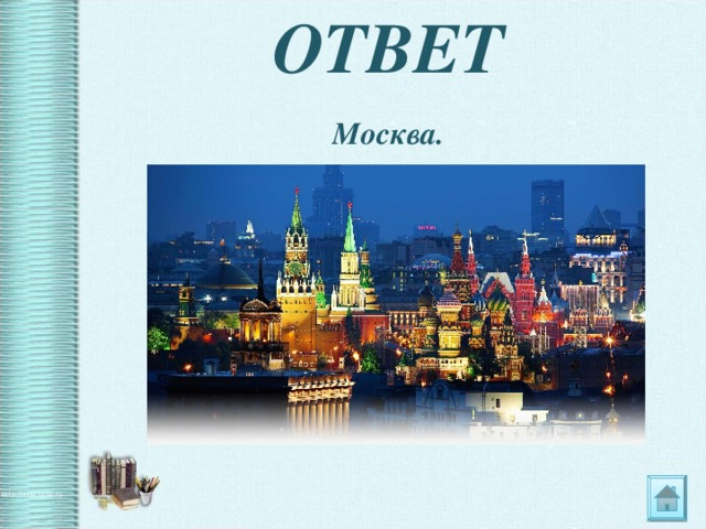 ОТВЕТ Москва.