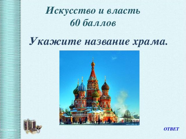 Искусство и власть  60 баллов    Укажите название храма.  Укажите название храма.   ОТВЕТ