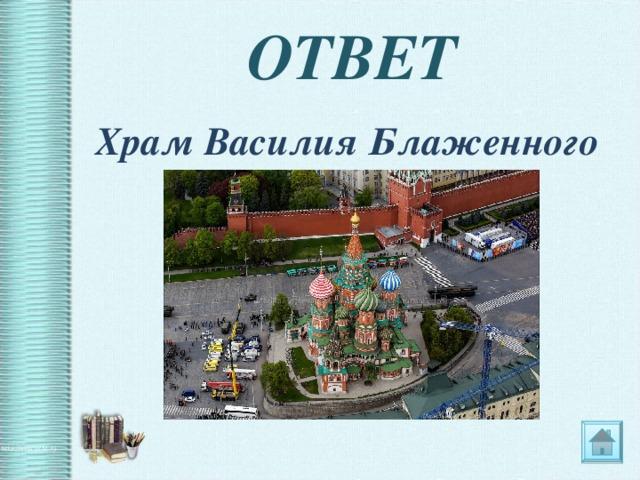 ОТВЕТ  Храм Василия Блаженного