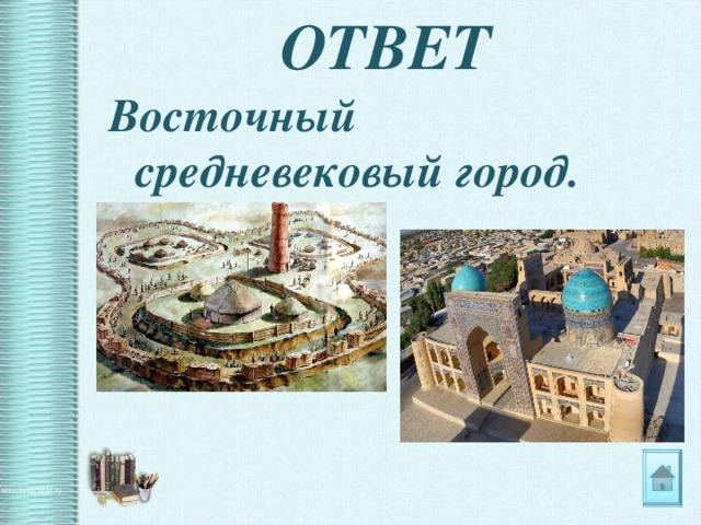 ОТВЕТ Восточный средневековый город.