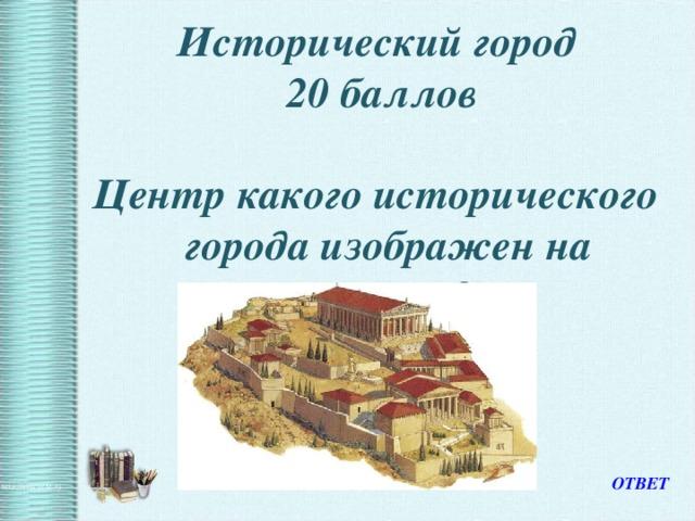 Исторический город  20 баллов Центр какого исторического города изображен на рисунке? ОТВЕТ