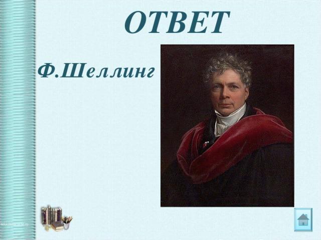 ОТВЕТ Ф.Шеллинг