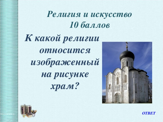 Религия и искусство  10 баллов К какой религии относится изображенный на рисунке храм? ОТВЕТ