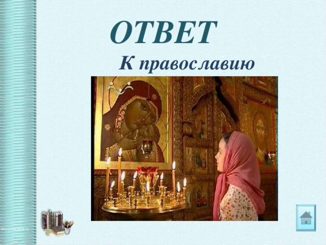 ОТВЕТ  К православию