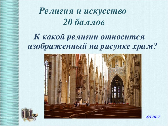 Религия и искусство  20 баллов К какой религии относится изображенный на рисунке храм?  ОТВЕТ