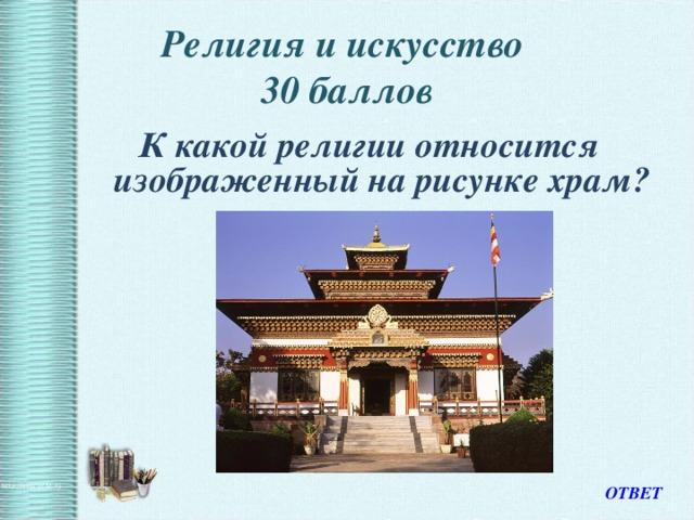 Религия и искусство  30 баллов К какой религии относится изображенный на рисунке храм?  ОТВЕТ