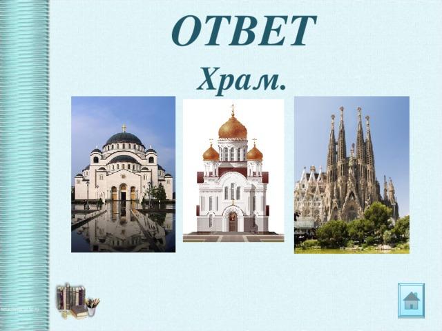 ОТВЕТ Храм.