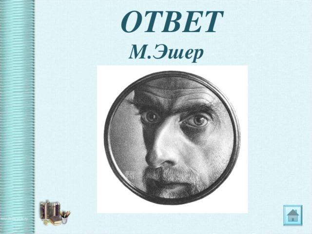 ОТВЕТ М.Эшер