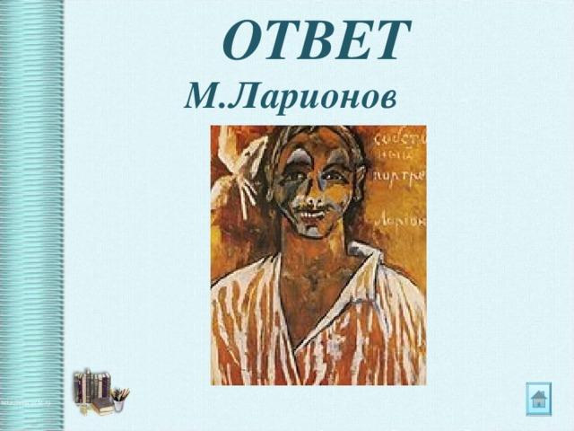 ОТВЕТ М.Ларионов