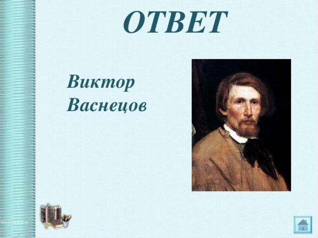 ОТВЕТ Виктор Васнецов