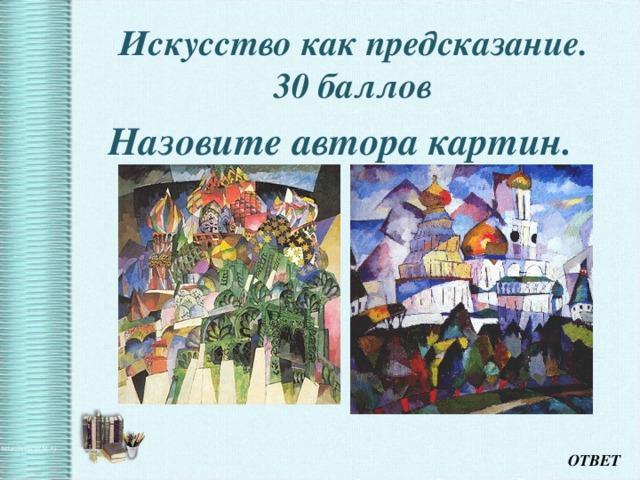 Искусство как предсказание.  30 баллов   Назовите автора картин. ОТВЕТ