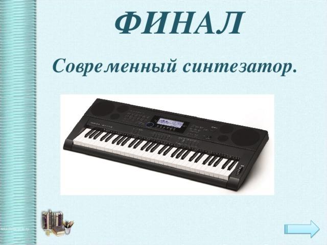 ФИНАЛ Современный синтезатор.