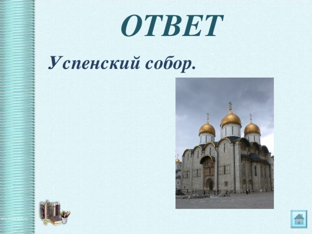 ОТВЕТ  Успенский собор.