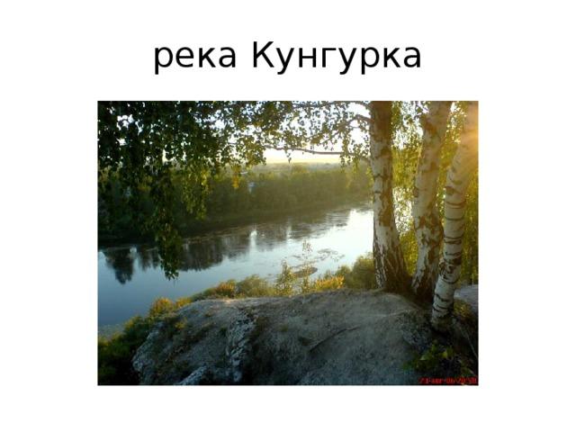 река Кунгурка