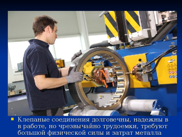 Клепаные соединения долговечны, надежны в в работе, но чрезвычайно трудоемки, требуют большой физической силы и затрат металла